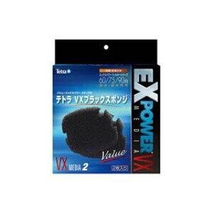 テトラ VXブラックスポンジ MEDIA 2 78232【smtb-s】