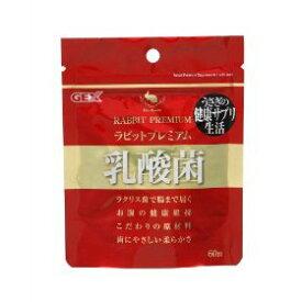 GEX(ジェックス) プレミアム乳酸菌 【補助食品・サプリメント/ウサギ用/小動物用品】