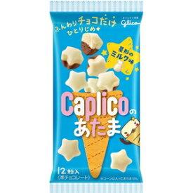 ロッテ カプリコのあたま 星形のミルク味【入数:10】【smtb-s】