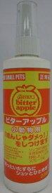 ニチドウ ビターアップル 小動物用 236ml【smtb-s】