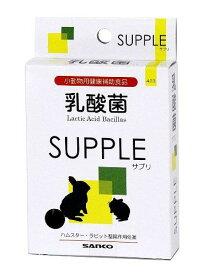 三晃商会 乳酸菌 サプリ ハムスター・ラビット用 20g