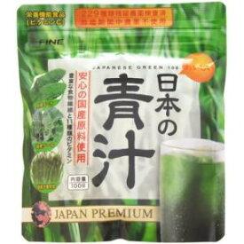 ファイン 日本の青汁 100g【smtb-s】