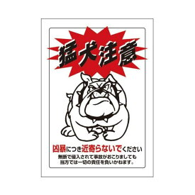 キンペックス ペット用品 ゲートサイン ステッカー (防水タイプ) 猛犬注意 032944