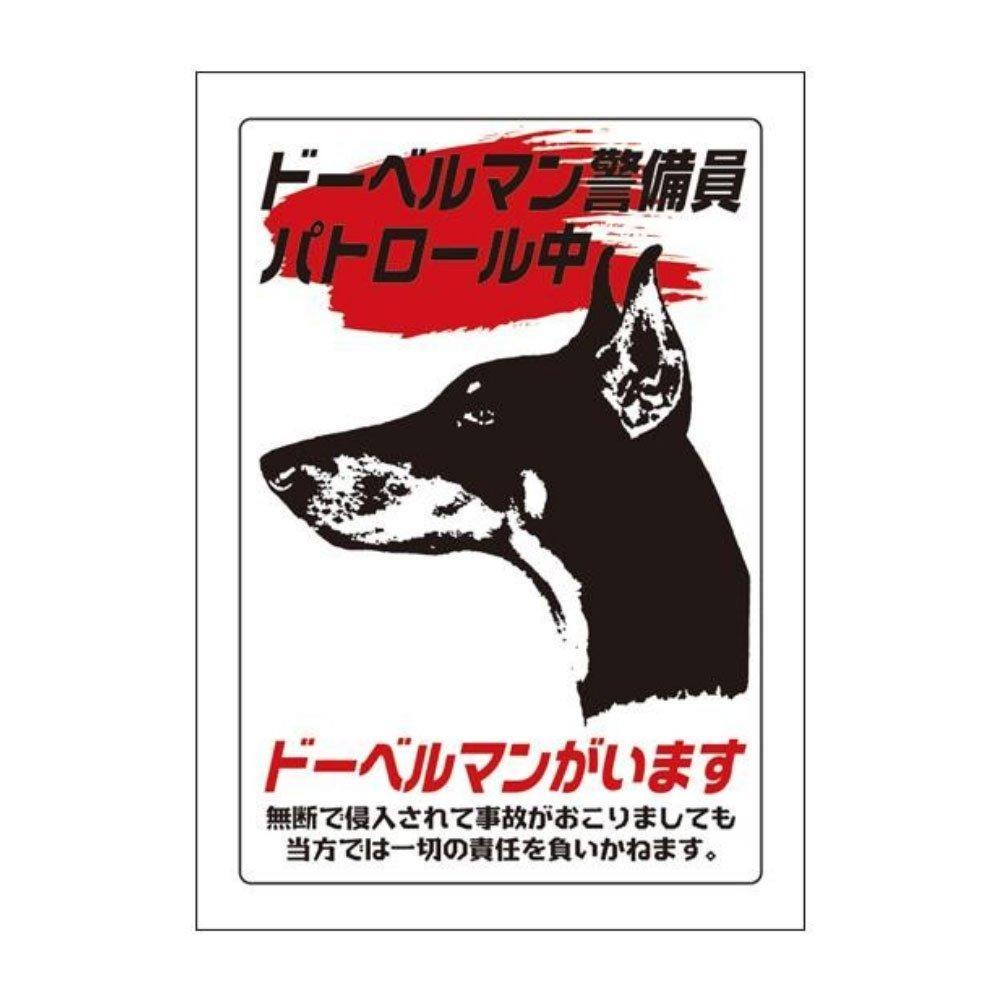 キンペックス ペット用品 ゲートサイン ステッカー (防水タイプ) 032968【smtb-s】