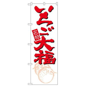 のぼり屋(Noboriya) Nのぼり 696 名物 いちご大福 (1260874)