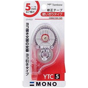 トンボ鉛筆 ◎修正テープ横引き モノYTC5(CT-YTC5)