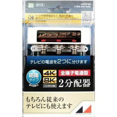 日本アンテナ DME2PBP 4K8K放送対応屋外用2分配器(全端子電通型) DME2P-BP【smtb-s】