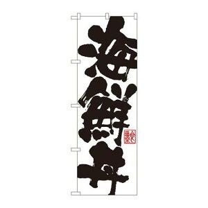 のぼり屋(Noboriya) のぼり SNB-1154 海鮮丼 (1158824)【smtb-s】