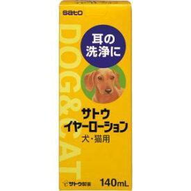 佐藤製薬 サトウイヤーローション 140ml【smtb-s】