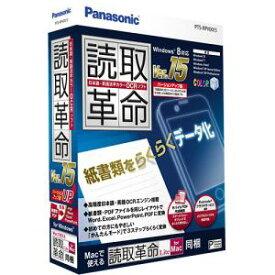 パナソニック 読取革命Ver.15 バージョンアップ版[WIN](PTS-RPV0015)【smtb-s】