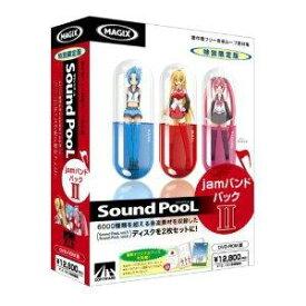 アーティストハウスソリューションズ Sound PooL jamバンドパック II [その他] (SAHS-40634)【smtb-s】