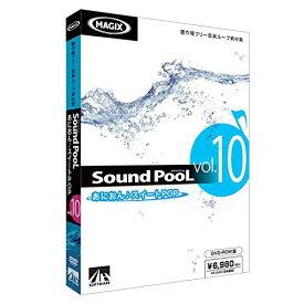 アーティストハウスソリューションズ Sound PooL vol.10 〜あにおん・スイートPOP 〜 [その他] (SAHS-40735)【smtb-s】