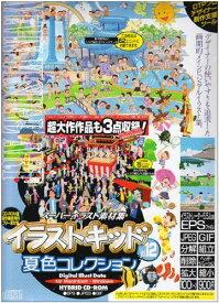 協和 イラストキッド Vol.12 夏色コレクション [Windows/Mac] (KIK-012)【smtb-s】
