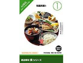 イメージランド 創造素材 食 (1) 和風料理 1 [Windows/Mac] (F001-0408)