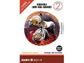 イメージランド 創造素材 食 (2) 和風料理 2 (寿司・刺身・肉魚料理) [Windows/Mac] (F002-0408)