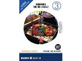 イメージランド 創造素材 食 (3) 和風料理 3 (鍋・麺・ごはん) [Windows/Mac] (F003-0408)