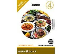 イメージランド 創造素材 食 (4) 洋風料理 1 [Windows/Mac] (F004-0408)