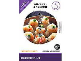 イメージランド 創造素材 食 (5) 中華・アジア・エスニック料理 [Windows/Mac] (F005-0408)