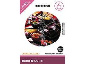 イメージランド 創造素材 食 (6) 季節・行事料理 [Windows/Mac] (F006-0408)