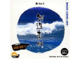 イメージランド 創造素材 海Vol.1 [WIN&MAC]