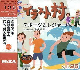大日本スクリーン製造 イラスト村 Vol.25 スポーツ&レジャー [Windows/Mac] (XAILM0025)【smtb-s】