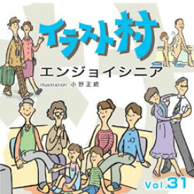 大日本スクリーン製造 イラスト村 Vol.31 エンジョイ シニア [Windows/Mac] (XAILM0031)