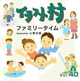 大日本スクリーン製造 イラスト村 Vol.40 ファミリータイム [Windows/Mac] (XAILM0040)