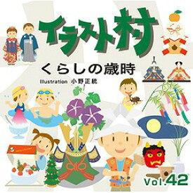 大日本スクリーン製造 イラスト村 Vol.42 くらしの歳時 [Windows/Mac] (XAILM0042)