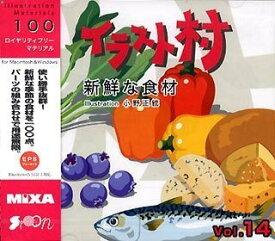 大日本スクリーン製造 イラスト村 Vol.14 新鮮な食材 [Windows/Mac] (XAILM0014)【smtb-s】
