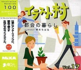 大日本スクリーン製造 イラスト村 Vol.17 都会の暮らし [Windows/Mac] (XAILM0017)