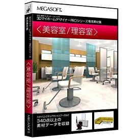 メガソフト 3DマイホームデザイナーPRO専用素材集<美容室/理容室>[Windows]【smtb-s】