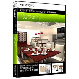 メガソフト 3DマイホームデザイナーPRO専用素材集<カフェ>[Windows]【smtb-s】