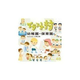 大日本スクリーン製造 イラスト村 Vol.48 幼稚園・保育園 [WIN&MAC] (XAILM0048)