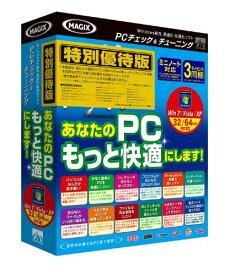 PC チェック&チューニング 特別優待版 [WIN] (SAHS-40794)【smtb-s】