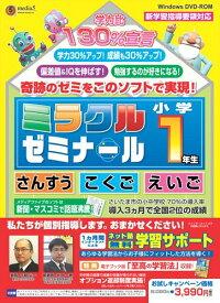 メディアファイブ media5 ミラクルゼミナール 小学1年生 [WIN]【smtb-s】