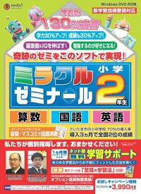 メディアファイブ media5 ミラクルゼミナール 小学2年生 [WIN]【smtb-s】
