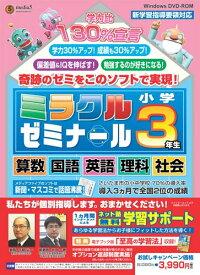 メディアファイブ media5 ミラクルゼミナール 小学3年生 [WIN]【smtb-s】