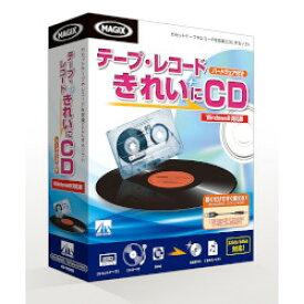 テープ・レコード きれいに CD ハードウェア付き Windows8対応版(SAHS-40883)【smtb-s】