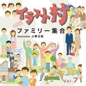 大日本スクリーン製造 イラスト村 Vol.71 ファミリー集合[WIN&MAC](XAILM0071)