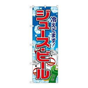 のぼり屋(Noboriya) Nのぼり 26482 ジュース・ビール 氷イラスト (1260824)