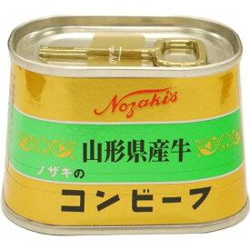 川商フーズ ノザキの山形県産牛コンビーフ(100g)【smtb-s】