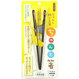 イシダ(Ishida) 子ども用箸 ブラック 16.5cm