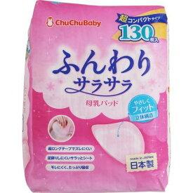 ジェクス ふんわりサラサラ母乳パット 130枚【smtb-s】