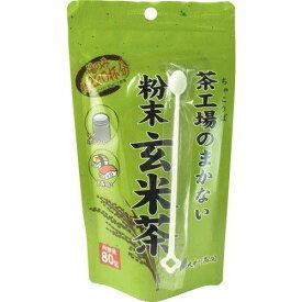 大井川茶園 茶工場のまかない粉末玄米茶 80g【smtb-s】