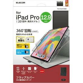 エレコム iPad Pro12.9 2018/カバー/レザー/360度回転/ブラック TB-A18LWVSMBK(TB-A18LWVSMBK)【smtb-s】