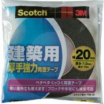 3M (スリーエム) スコッチ建築用厚手強力両面テープ PBA-20 20mmx10m 4842300【smtb-s】