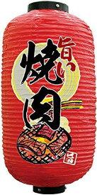 のぼり屋(Noboriya) Nフルカラー9号長提灯 25355 焼肉 旨い 赤地 1面 (1288821)【smtb-s】