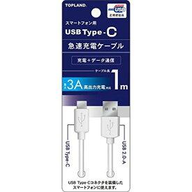トップランド USB Type-C 急速充電ケーブル1M(CHTCCB100-WT)【smtb-s】
