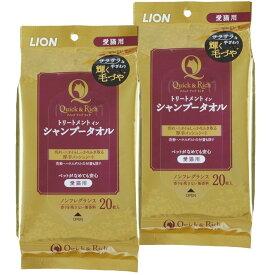 ライオン商事 トリートメントインシャンプータオル愛猫20枚