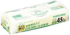 日本サニパック スマートキューブ 容量表記入り 白半透明ごみ収集袋 45L(30枚入)